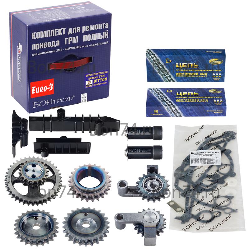Картинка комплект ремонтный ГРМ полный для двигателей ЗМЗ 405/409 Евро-3 (цепи DITTON Прибалтика) | БОНтрейд