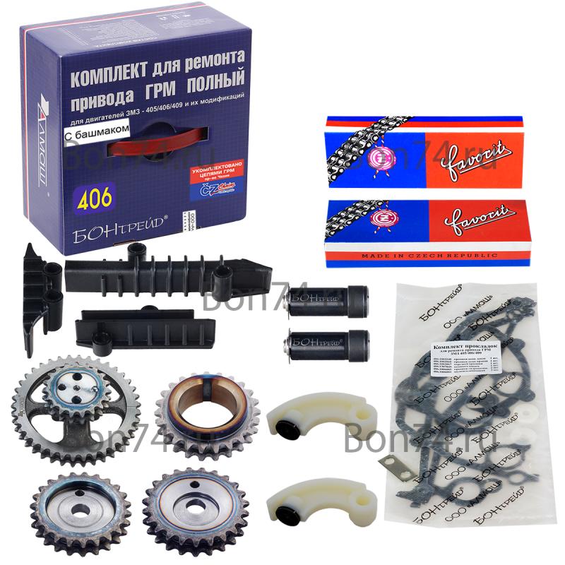 Комплект ремонтный привода ГРМ полный с башмаком для двигателей ЗМЗ 406 Евро-0(2)  (цепи CZ Чехия) Код:611209