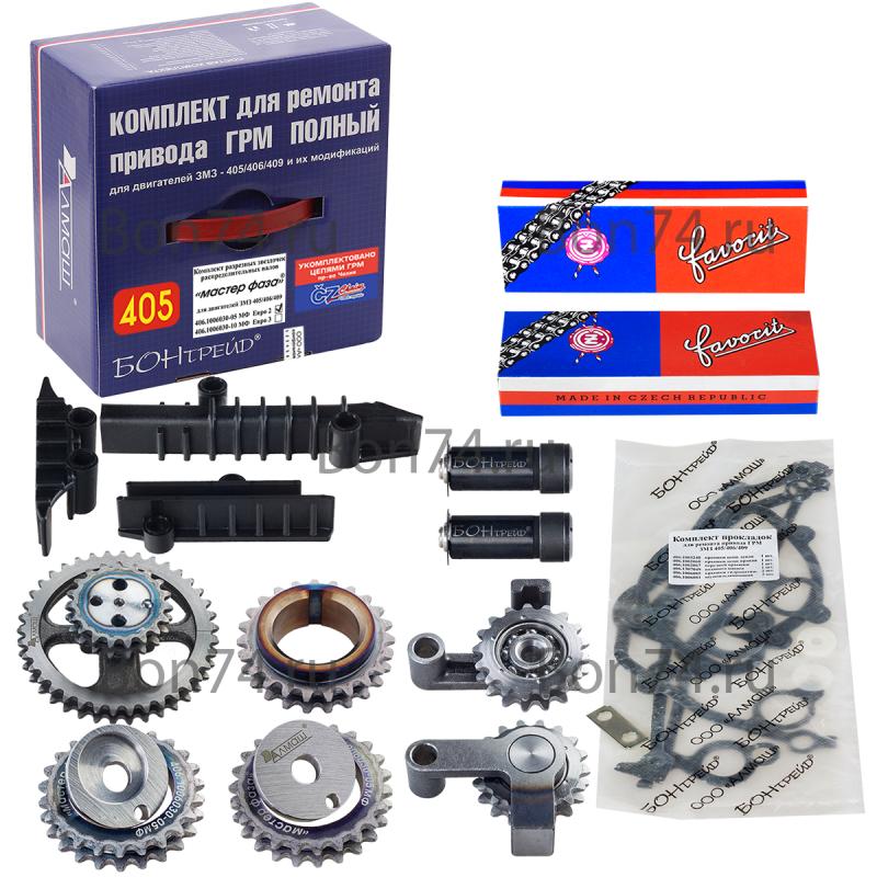 Картинка комплект ремонтный ГРМ БОНтрейд для двигателей ЗМЗ 405/409 Евро-2  (цепи CZ Чехия) | ООО Алмаш