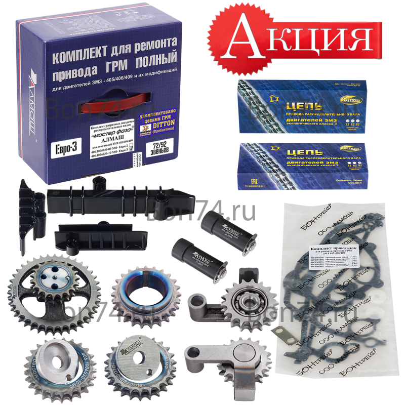 Ремонтный комплект «МАСТЕР ФАЗА» АЛМАШ Евро-3 для привода ГРМ ЗМЗ 405/406/409 цепи DITTON (Прибалтика) Код:655538