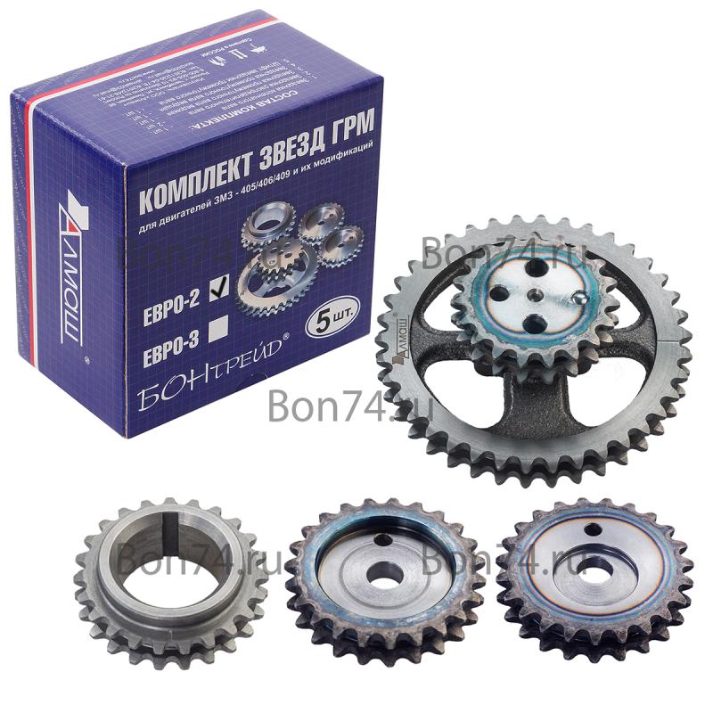 Комплект звезд ГРМ для ремонта двигателей ЗМЗ 405/406/409 Евро-2 (5 шт.) Код: 100602