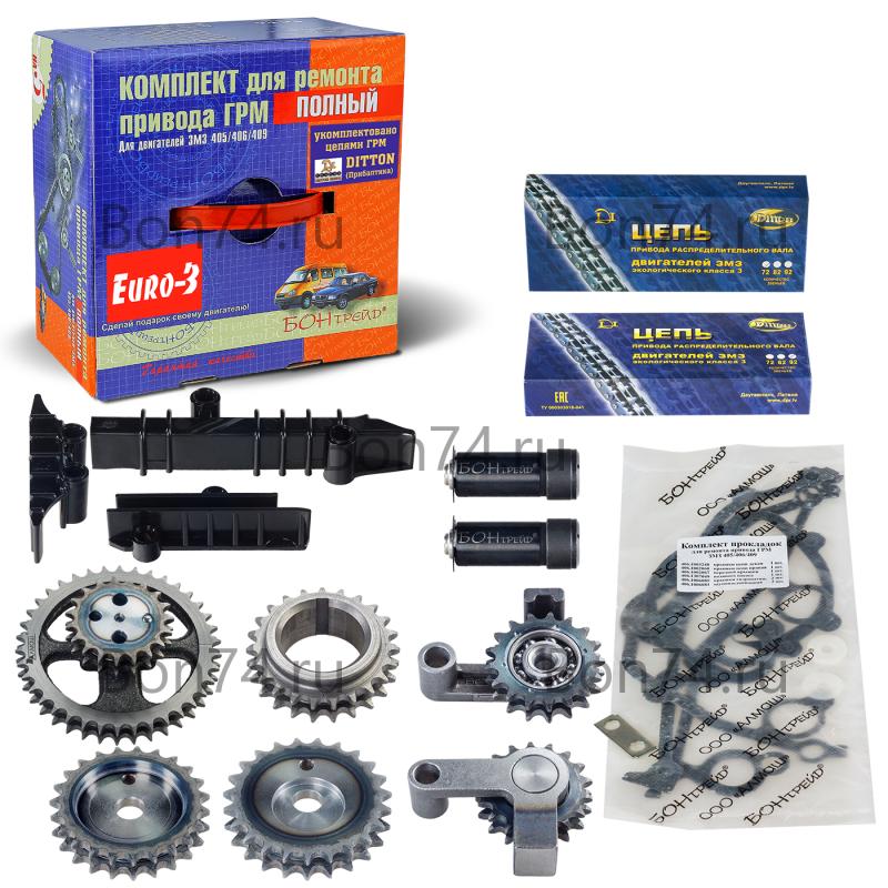 Комплект ремонтный привода ГРМ полный для двигателей ЗМЗ 405/409 Евро-3 (цепи DITTON Прибалтика) Код:690438