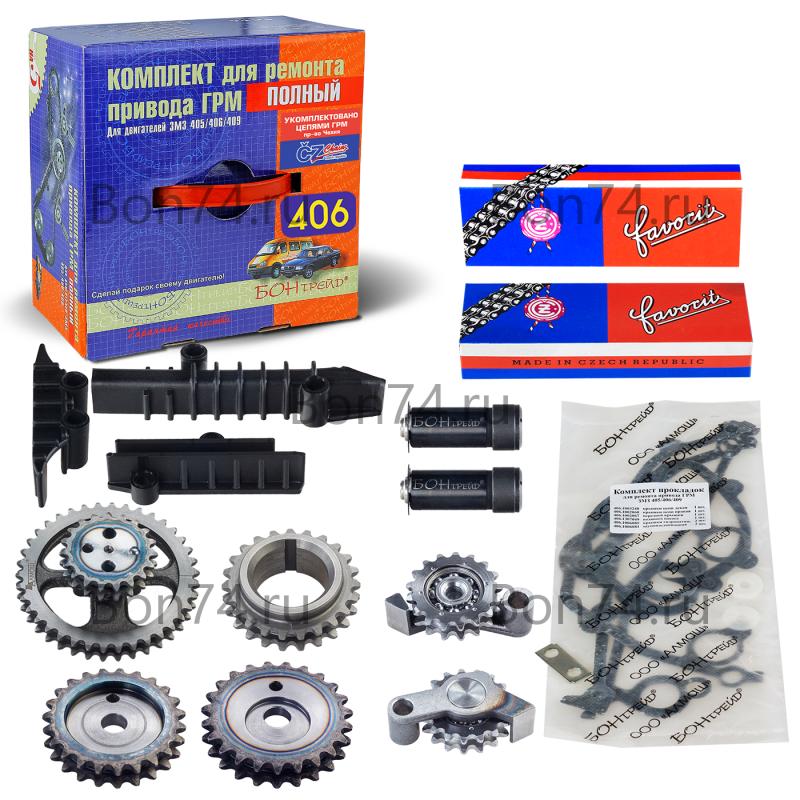 Комплект ремонтный привода ГРМ полный для двигателей ЗМЗ 406 Евро-0(2)  (цепи CZ Чехия) Код:620209