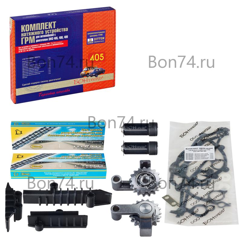 Картинка комплект натяжного устройства ГРМ для двигателей ЗМЗ 405/409 Евро-2 (цепи  DITTON Прибалтика)   БОНтрейд