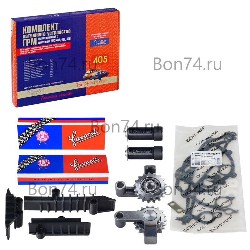 Картинка комплект натяжного устройства ГРМ для двигателей ЗМЗ 405/409 Евро-2 (цепи CZ Чехия)   БОНтрейд